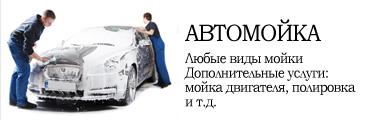 Автомойка Харьков