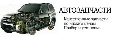 Автозапчасти Харьков